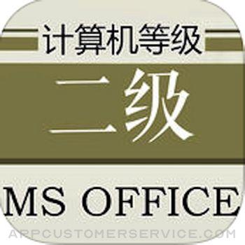 计算机等级考试二级MS Office大全 Customer Service