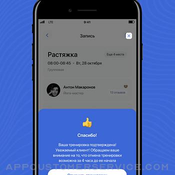 Fitbase GO iphone image 3