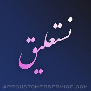 Nastaliq Writer | نستعليق Customer Service