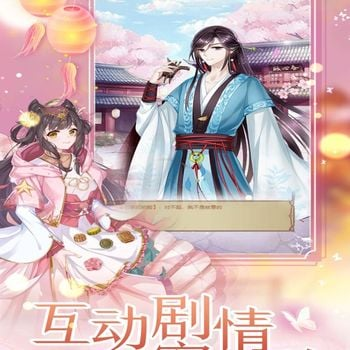 女皇陛下:全民养成之旅 ipad image 3