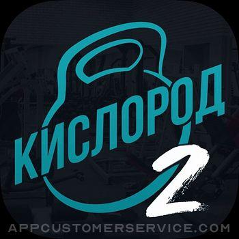 Кислород фитнес-центр Customer Service
