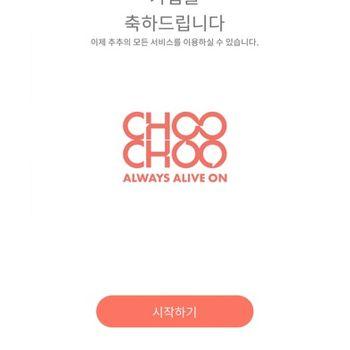 Choochoo iphone image 3