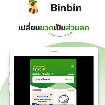 Binbin Mobile ipad image 1