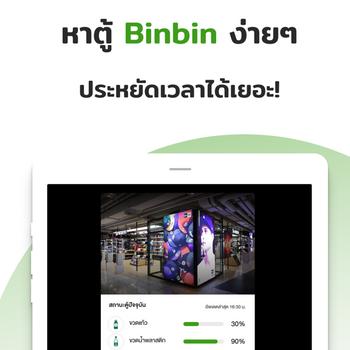 Binbin Mobile ipad image 2