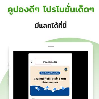 Binbin Mobile ipad image 3