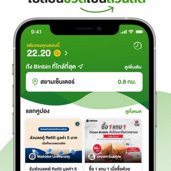 Binbin Mobile iphone image 1