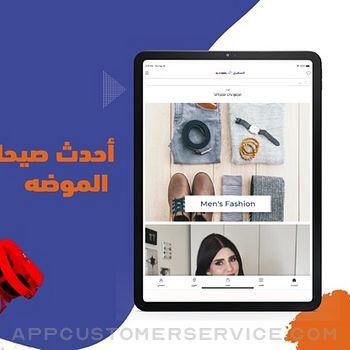 Alshamil - الشامل ipad image 2