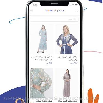 Alshamil - الشامل iphone image 4