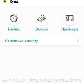 Corp: Сервис заказа такси iphone image 1
