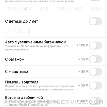 Corp: Сервис заказа такси iphone image 3