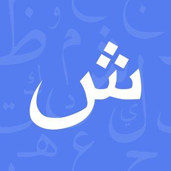 Arabic Alphabet for Beginners Customer Service