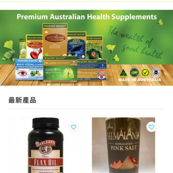 Aussie 澳仕健康食品 iphone image 2