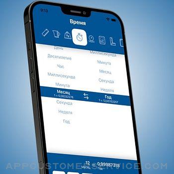 Convert It iphone image 1