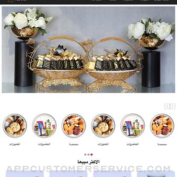 Afamia Gourmet ipad image 1