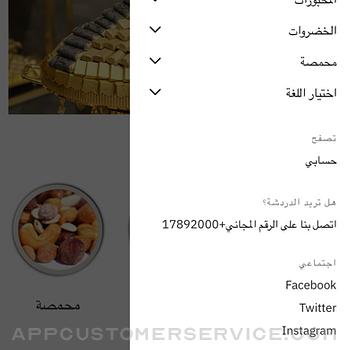 Afamia Gourmet iphone image 2