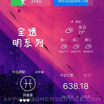 聚合小组件 iphone image 1
