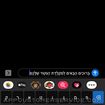 Nikud Keyboard iphone image 2