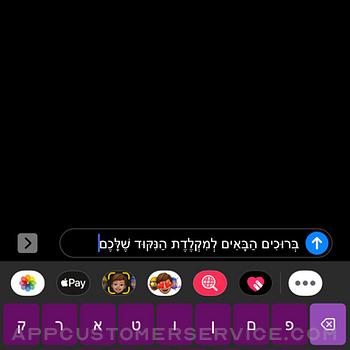 Nikud Keyboard iphone image 3