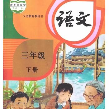 小学3年级下语文大全 ipad image 4