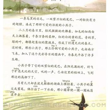 小学3年级下语文大全 iphone image 3