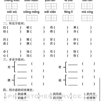 小学3年级下语文大全 iphone image 4