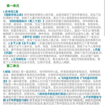 小学4年级下语文大全 ipad image 3