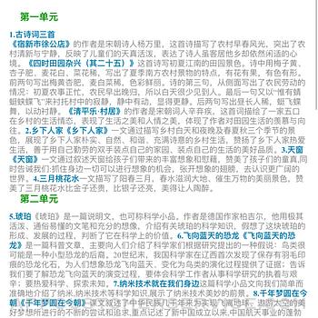 小学4年级下语文大全 ipad image 4