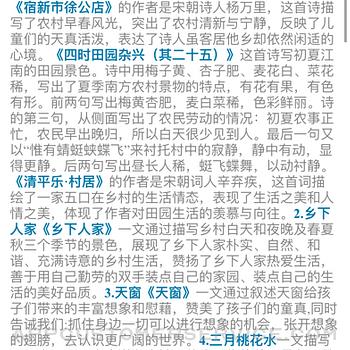 小学4年级下语文大全 iphone image 1