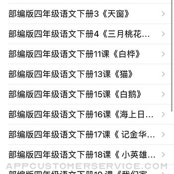 小学4年级下语文大全 iphone image 2