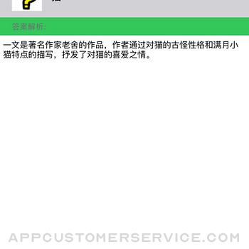 小学4年级下语文大全 iphone image 4