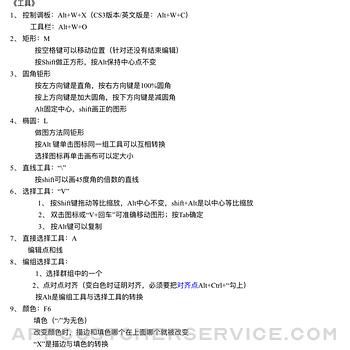AI基础教程 ipad image 2