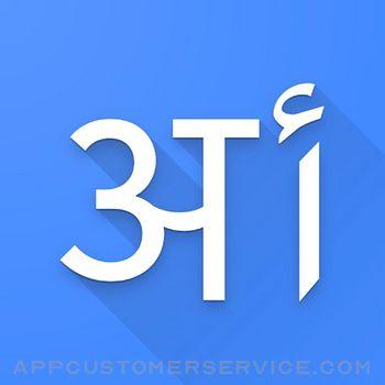 Hindi Arabic Dictionary Pro Customer Service
