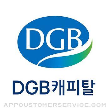 DGB캐피탈 Customer Service