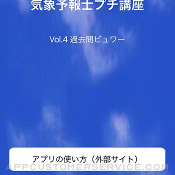 気象予報士プチ講座 Vol.4 過去問ビュワー iphone image 1