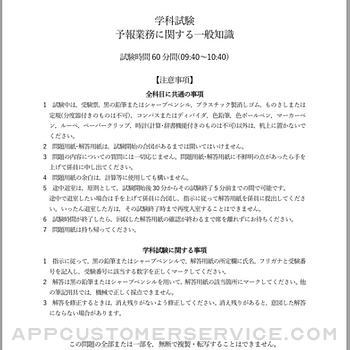 気象予報士プチ講座 Vol.4 過去問ビュワー iphone image 2