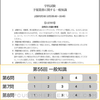 気象予報士プチ講座 Vol.4 過去問ビュワー iphone image 3