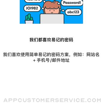 PassCode iphone image 1