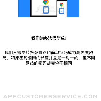 PassCode iphone image 3