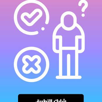 Aikhtibar iphone image 1