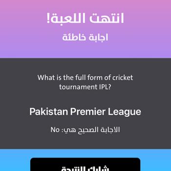 Aikhtibar iphone image 4