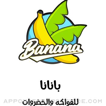 Banana iphone image 1