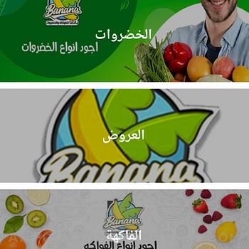Banana iphone image 3