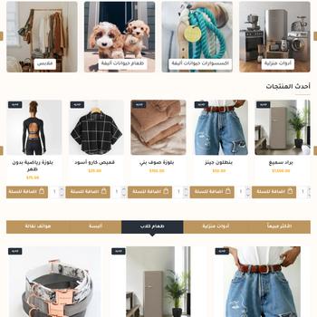 Kinz Shop ipad image 2