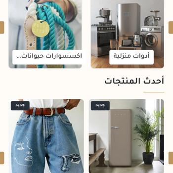 Kinz Shop iphone image 2
