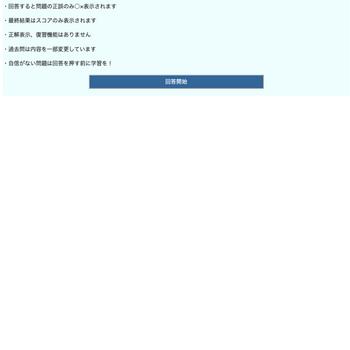 麻酔科専門医試験対策問題集 ipad image 1