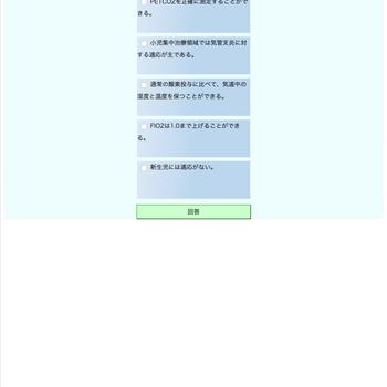 麻酔科専門医試験対策問題集 ipad image 2