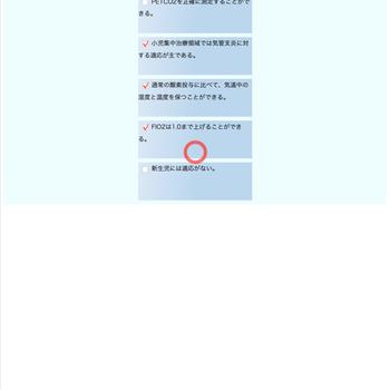 麻酔科専門医試験対策問題集 ipad image 3