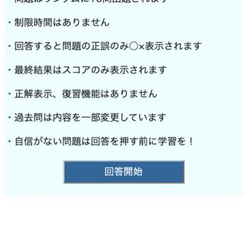 麻酔科専門医試験対策問題集 iphone image 1