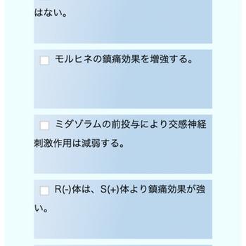 麻酔科専門医試験対策問題集 iphone image 2