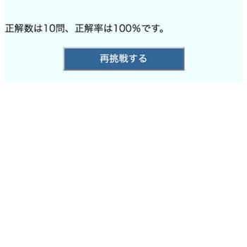 麻酔科専門医試験対策問題集 iphone image 4